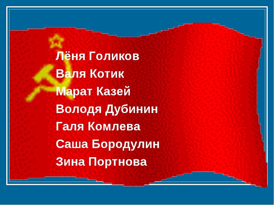 Лёня Голиков Валя Котик Марат Казей Володя Дубинин Галя Комлева Саша Бородули...