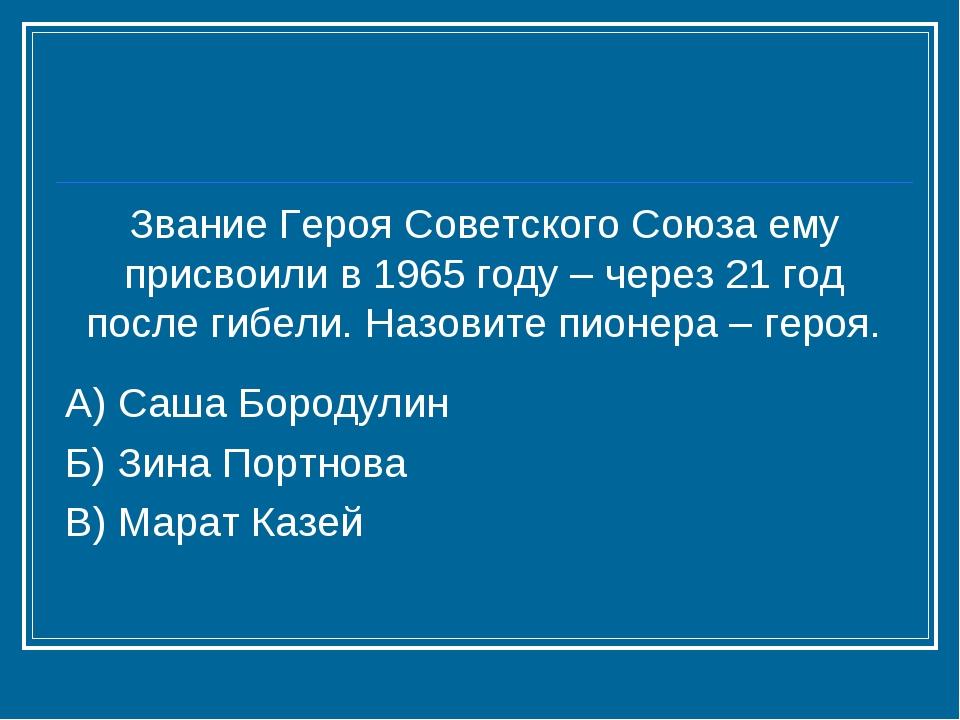 Звание Героя Советского Союза ему присвоили в 1965 году – через 21 год после...