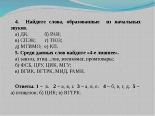 4. Найдите слова, образованные из начальных звуков. а) ДК; б) РАН; в) СПЭК; г