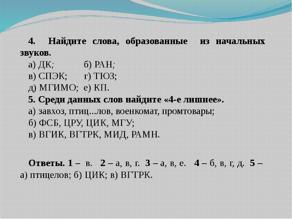 4. Найдите слова, образованные из начальных звуков. а) ДК; б) РАН; в) СПЭК; г...