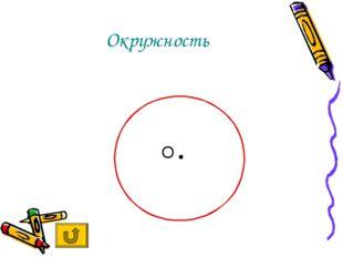 Окружность О