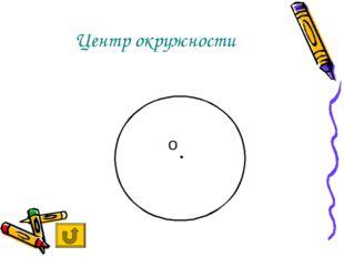 Центр окружности о