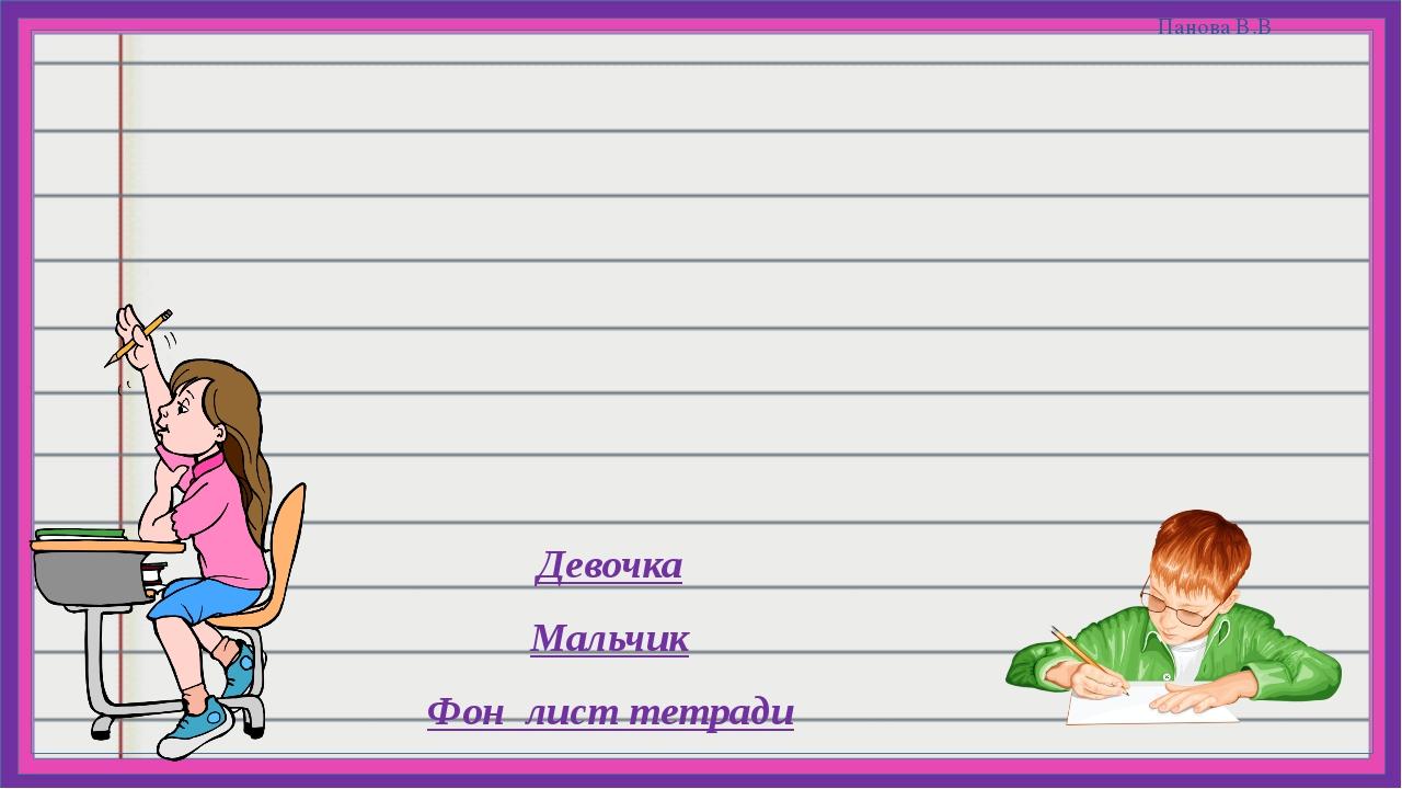 Девочка Мальчик Фон лист тетради Панова В.В