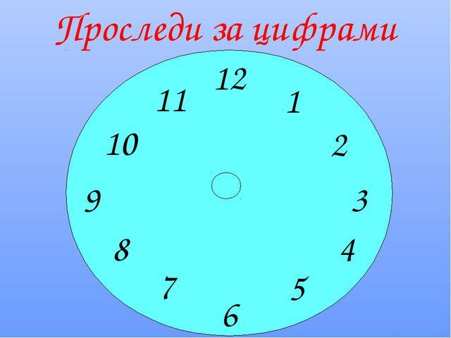 12 1 3 9 6 2 11 10 4 5 8 7 Проследи за цифрами