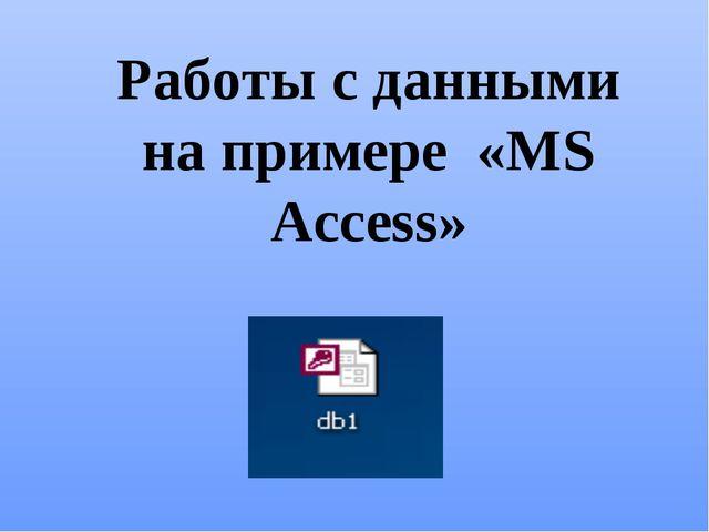 Работы с данными на примере «MS Access»