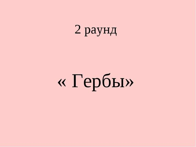 2 раунд « Гербы»