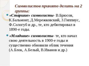 Символистов принято делить на 2 группы: «Старшие» символисты- В.Брюсов, К.Бал