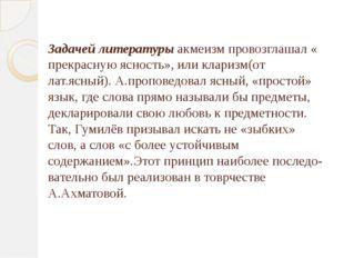 Задачей литературы акмеизм провозглашал « прекрасную ясность», или кларизм(от