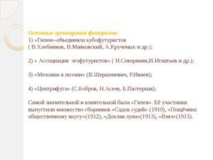 Основные группировки футуризма: 1) «Гилея»-объединяла кубофутуристов ( В.Хлеб