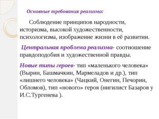 Основные требования реализма: Соблюдение принципов народности, историзма, вы