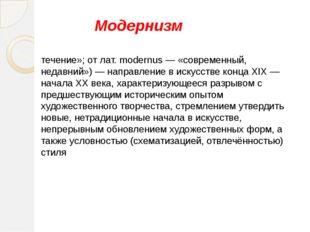 Модернизм Модерни́зм (итал. modernismo — «современное течение»; от лат. moder
