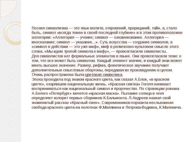 Поэзия символизма — это язык молитв, откровений, прорицаний, тайн, а, стало б...
