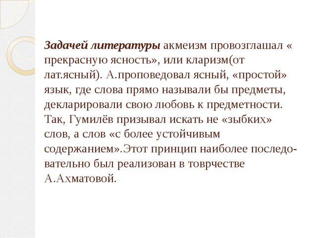 Задачей литературы акмеизм провозглашал « прекрасную ясность», или кларизм(от...