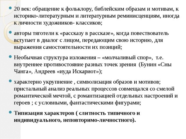 20 век: обращение к фольклору, библейским образам и мотивам, к историко-лите...