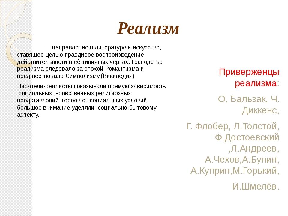 Реализм Реали́зм — направление в литературе и искусстве, ставящее целью прав...
