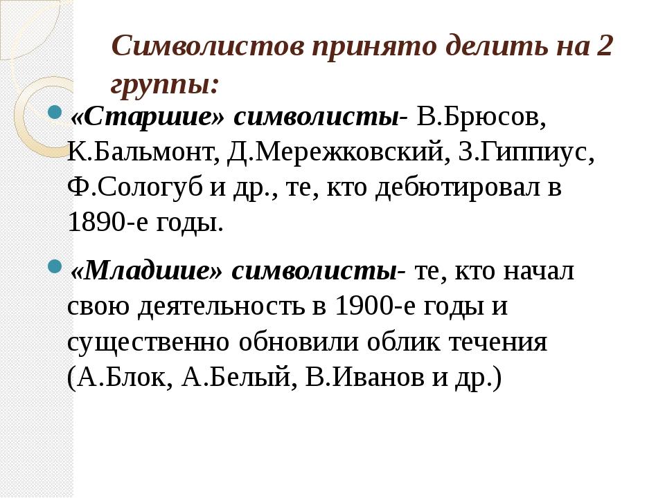 Символистов принято делить на 2 группы: «Старшие» символисты- В.Брюсов, К.Бал...