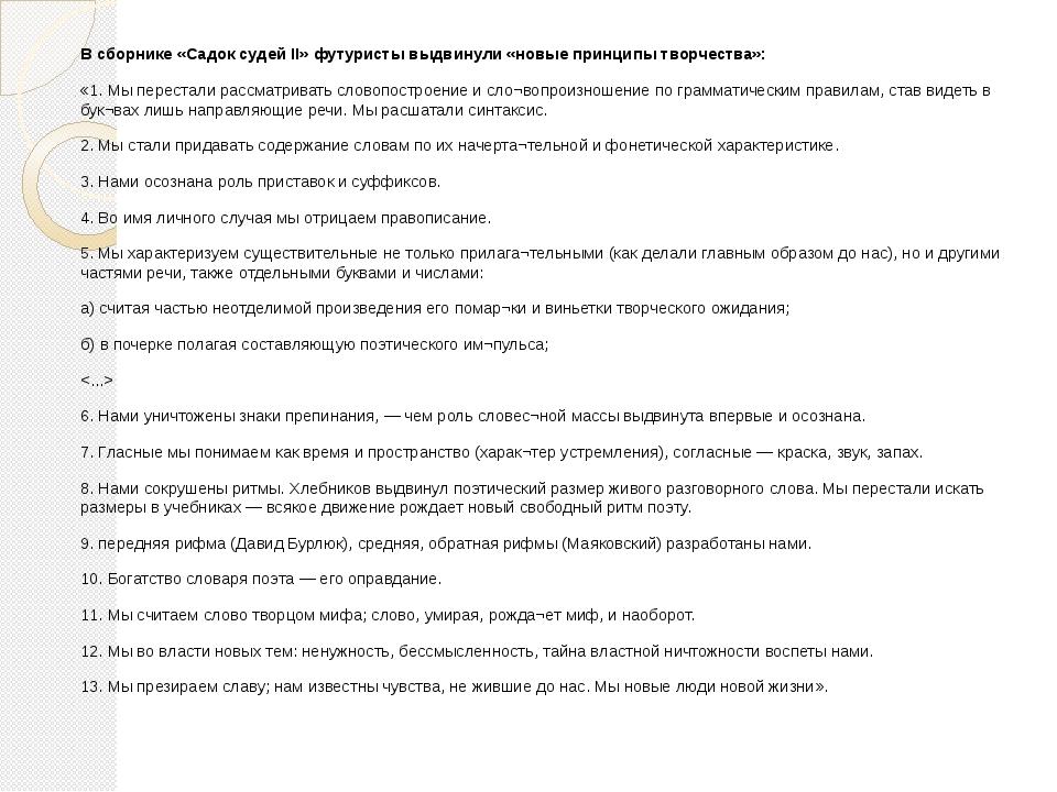 В сборнике «Садок судей II» футуристы выдвинули «новые принципы творчества»:...