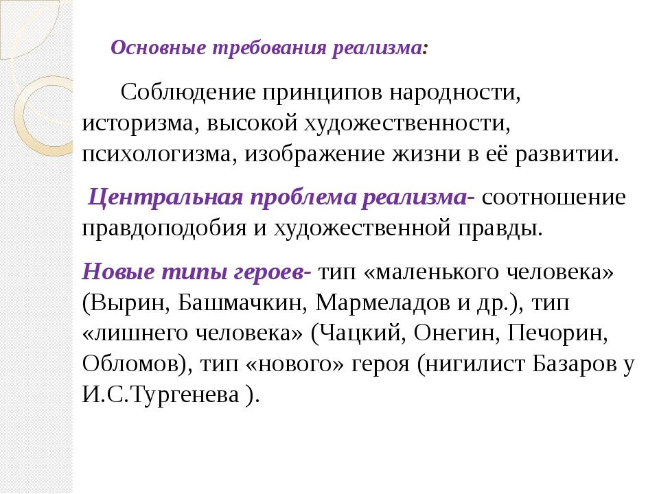 Основные требования реализма: Соблюдение принципов народности, историзма, вы...