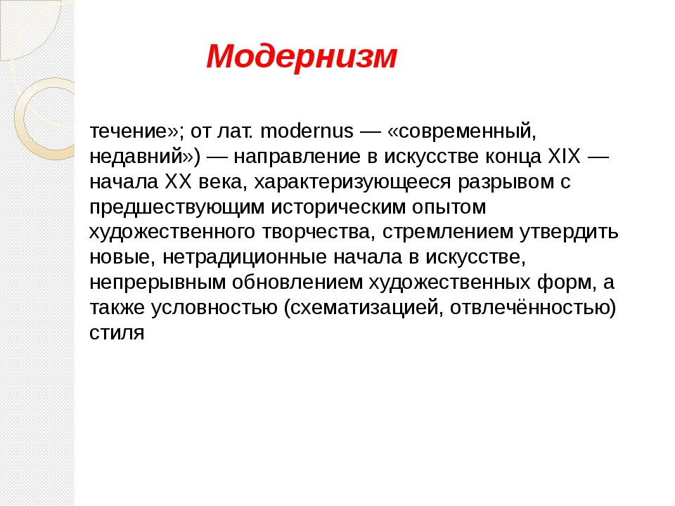 Модернизм Модерни́зм (итал. modernismo — «современное течение»; от лат. moder...