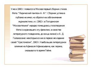 """Уже в 1840 г. появился в Москве первый сборник стихов Фета: """"Лирический пант"""