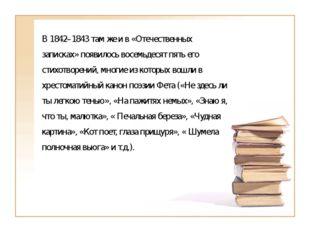 В 1842–1843 там же и в «Отечественных записках» появилось восемьдесят пять е