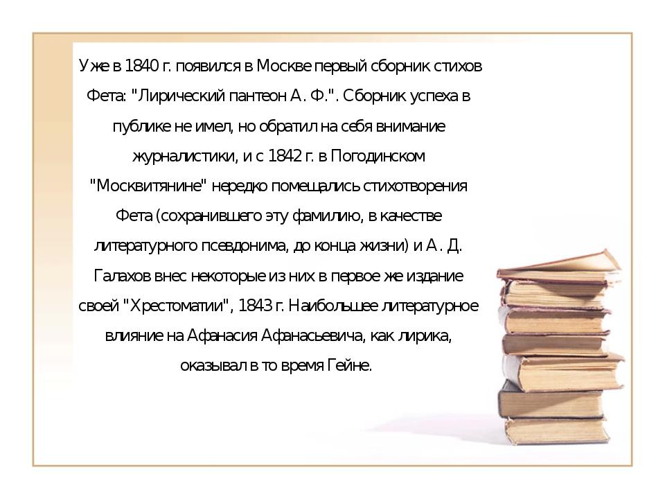 """Уже в 1840 г. появился в Москве первый сборник стихов Фета: """"Лирический пант..."""