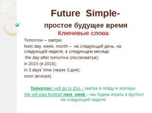 Future Simple- простое будущее время Ключевые слова: Tomorrow – завтра; Next