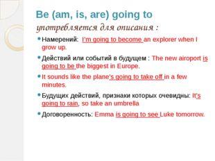Be (am, is, are) going to употребляется для описания : Намерений: I'm going t