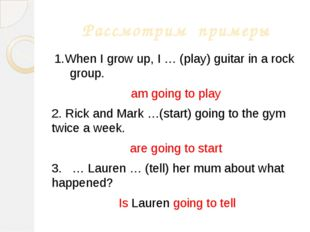 Рассмотрим примеры 1.When I grow up, I … (play) guitar in a rock group. am go