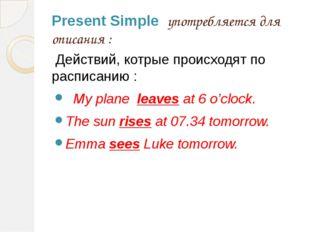 Present Simple употребляется для описания : Действий, котрые происходят по ра