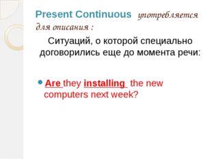Present Continuous употребляется для описания : Ситуаций, о которой специальн