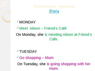 Рассмотрим примеры Diary MONDAY Meet Alison – Friend's Café On Monday, she is