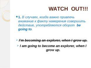 WATCH OUT!!! 1. В случаях, когда важно привлечь внимание к факту намерения со