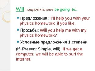 Will предпочтительнее be going to... Предложения : I'll help you with your ph