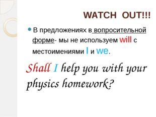 WATCH OUT!!! В предложениях в вопросительной форме- мы не используем will c м