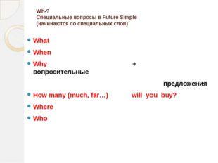 Wh-? Специальные вопросы в Future Simple (начинаются со специальных слов) Wha