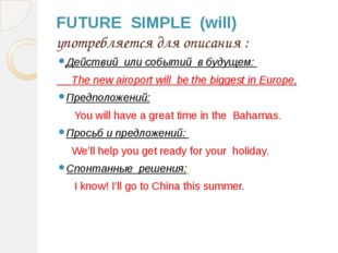 FUTURE SIMPLE (will) употребляется для описания : Действий или событий в буду