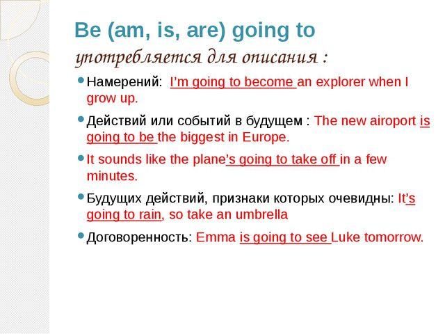 Be (am, is, are) going to употребляется для описания : Намерений: I'm going t...