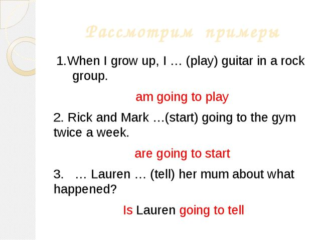 Рассмотрим примеры 1.When I grow up, I … (play) guitar in a rock group. am go...