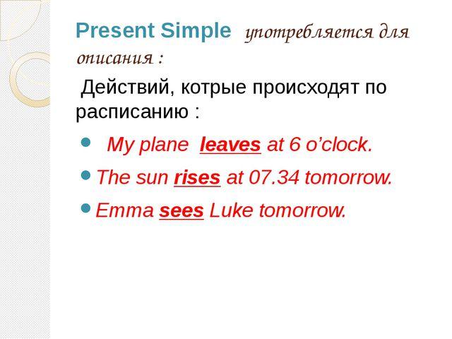 Present Simple употребляется для описания : Действий, котрые происходят по ра...