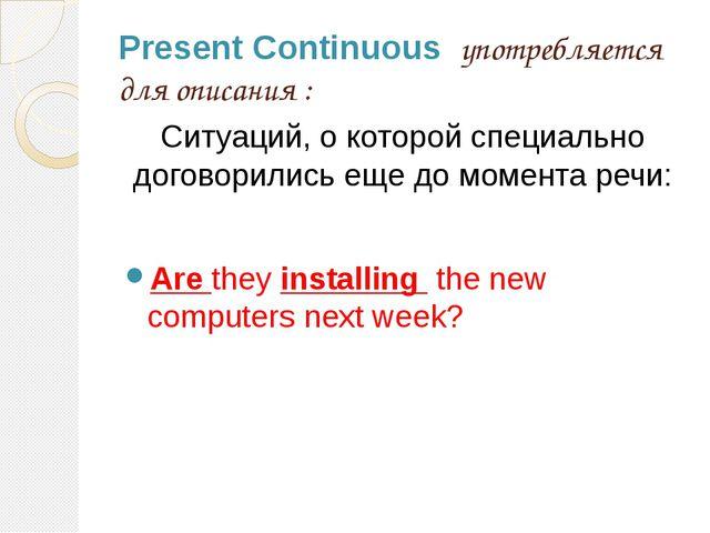 Present Continuous употребляется для описания : Ситуаций, о которой специальн...