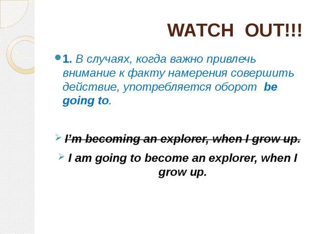 WATCH OUT!!! 1. В случаях, когда важно привлечь внимание к факту намерения со...