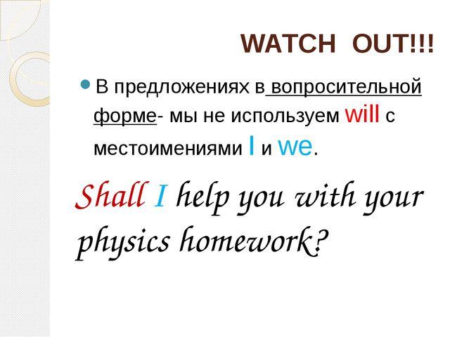 WATCH OUT!!! В предложениях в вопросительной форме- мы не используем will c м...