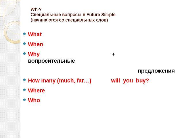 Wh-? Специальные вопросы в Future Simple (начинаются со специальных слов) Wha...