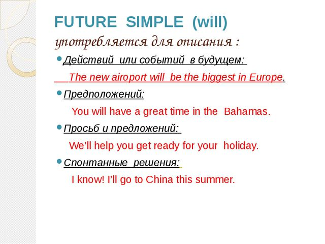 FUTURE SIMPLE (will) употребляется для описания : Действий или событий в буду...