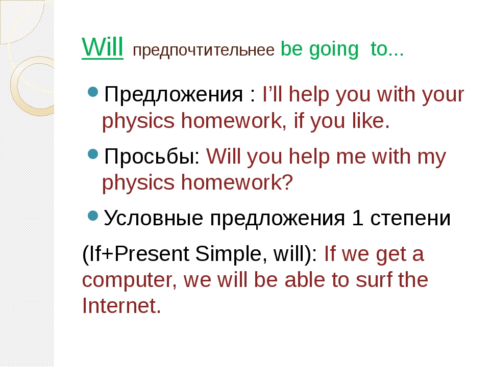 Will предпочтительнее be going to... Предложения : I'll help you with your ph...