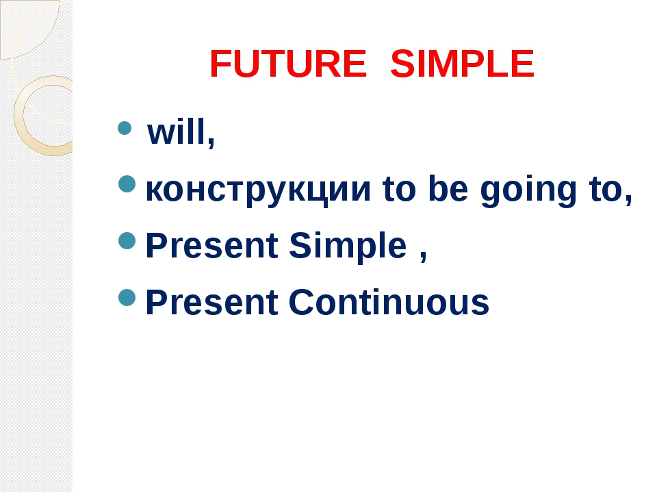 FUTURE SIMPLE will, конструкции to be going to, Present Simple , Present Cont...