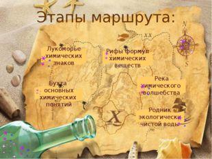 Этапы маршрута: Бухта основных химических понятий Лукоморье химических знаков