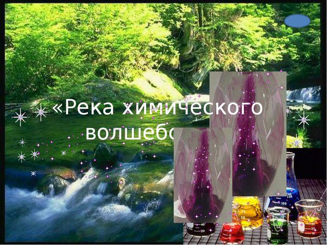 «Река химического волшебства»
