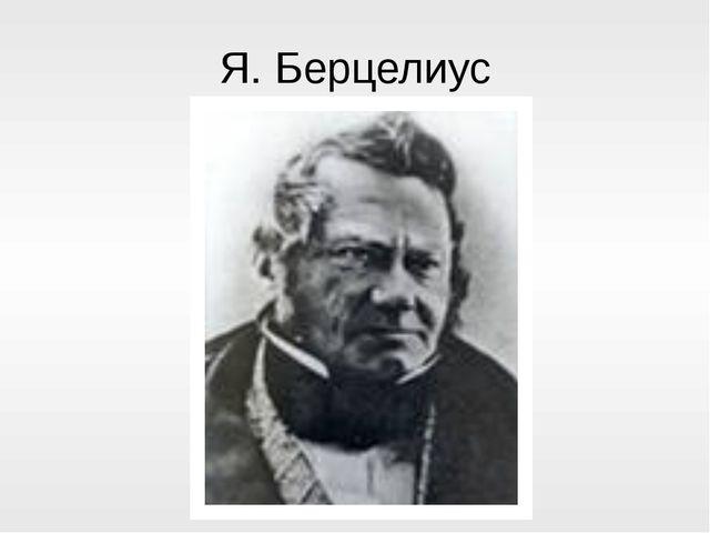 Я. Берцелиус